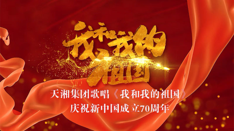 2019 Teehome Sing the Song for China 70 years Celebration